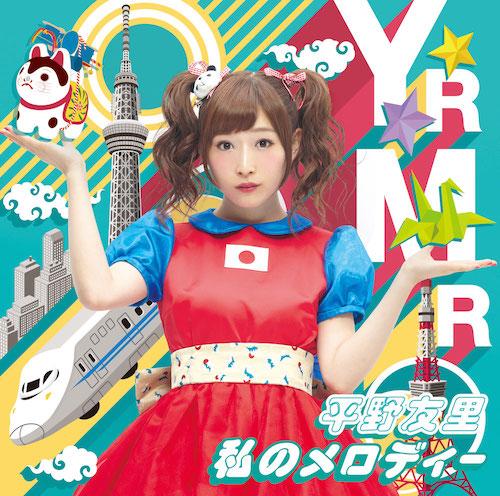 平野友里、1stミニ・アルバム発売&リード曲MVを公開!11月に初ワンマンも決定