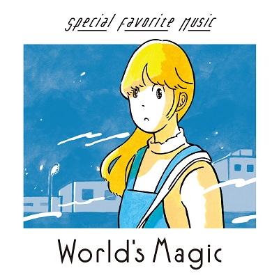 """""""世界の魔法""""を詰め込んだ! 大所帯ポップ・バンド、Special Favorite Musicの名盤がLP化"""