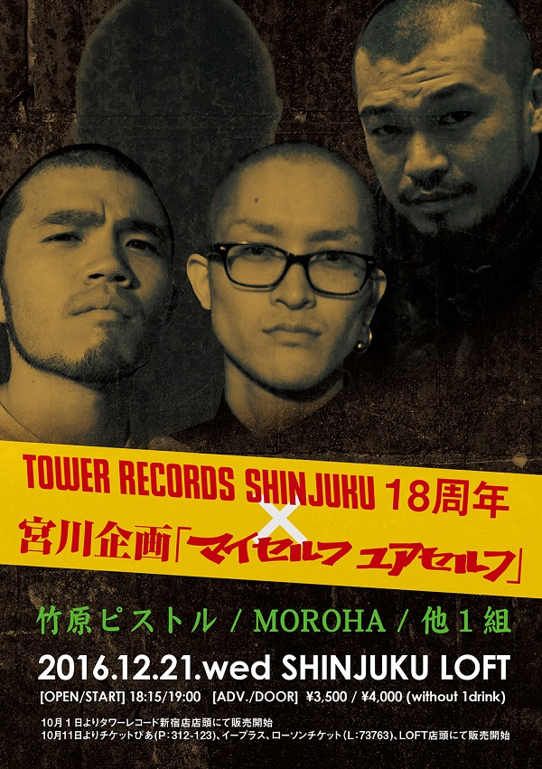 【3年半ぶり】竹原ピストルとMOROHAが東京で久々共演