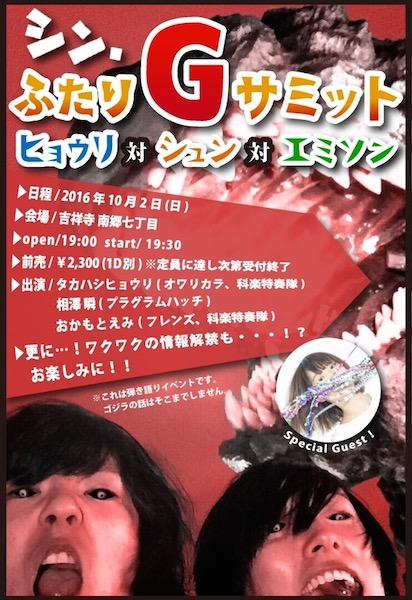 おかもとえみ、タカハシヒョウリ、相澤瞬が謎のユニット結成&ゴジラ愛を捧げたシングル発売
