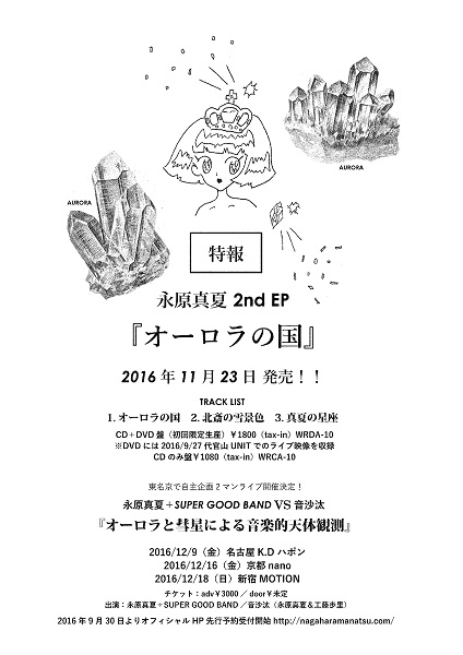 永原真夏、LUCKY TAPES高橋が参加の2nd EP発売&音沙汰と東京・名古屋・京都で2マン
