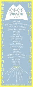 【シチューのように濃い17組】〈ぐるぐるTOIRO2016〉にMOROHA、おやホロ、ハバナイ、せの、サ上とロ吉、KAGEROら出演決定