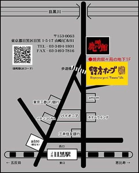 絵恋ちゃん、野方ホープとまさかのコラボ! 生誕ライヴ半券提示で一部メニュー無料
