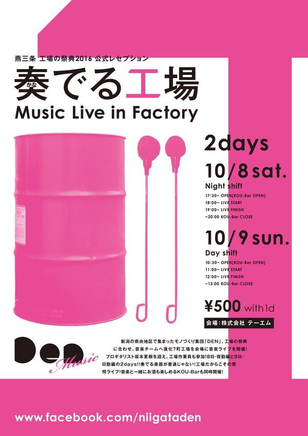 【リアル・インダストリアル】新潟〈工場の祭典〉レセプションでギタリスト坂本夏樹らがライヴ決行