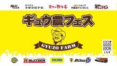 〈ギュウ農フェス in うつのみや〉ゆるめるモ!、ヤなことそっとミュート、SAWA追加