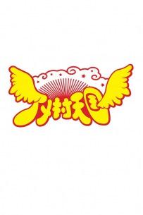 愛はズボーン主催イベント〈アメ村天国〉最終発表で岡崎体育、ナードマグネットら追加 全37アーティスト決定