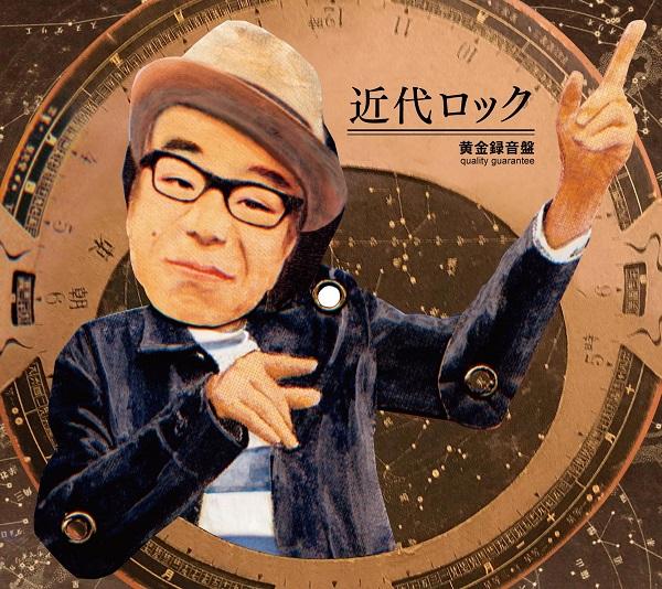 """""""最進形あがた森魚サウンド""""誕生 ニュー・アルバム『近代ロック』発売決定"""