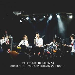 あの日の熱気が甦る! 〈GIRLS 3×3〉からサンナナニ × THE LIPSMAXのスプリット・ライヴ・アルバムをOTOTOY独占ハイレゾ配信開始
