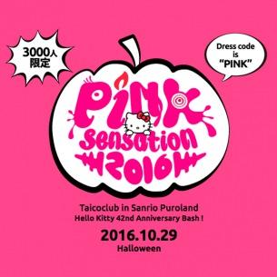 女性限定ふわふわエリアも有り ハロウィンは〈Pink Sensation 2016〉が面白い