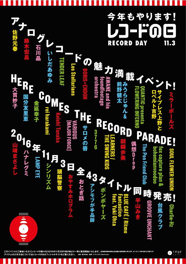 イベント盛りだくさん〈レコードの日〉レコスケ君トートバッグ配付も