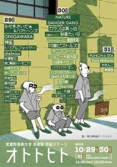 武蔵野美術大学芸術祭、〈オトトヒト2016〉開催。NDGや神宿、林家たい平など多彩なラインナップ