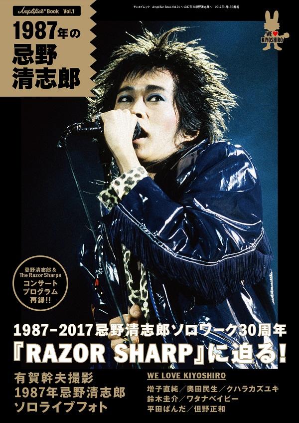 清志郎初のソロ・イヤーを追う『1987年の忌野清志郎』発売