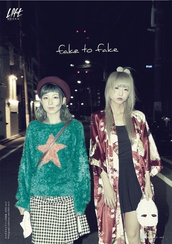 """fake to fake""おやすみホログラム3冊目のDVD付き写真集を発売"