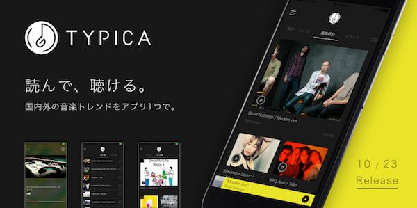Spincoasterが読んで聴ける音楽情報ポータルアプリ「TYPICA」を公開!