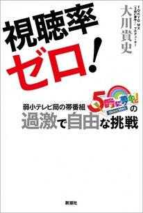 今一番面白い TOKYO MX「5時に夢中!」書籍刊行記念トークイベント開催