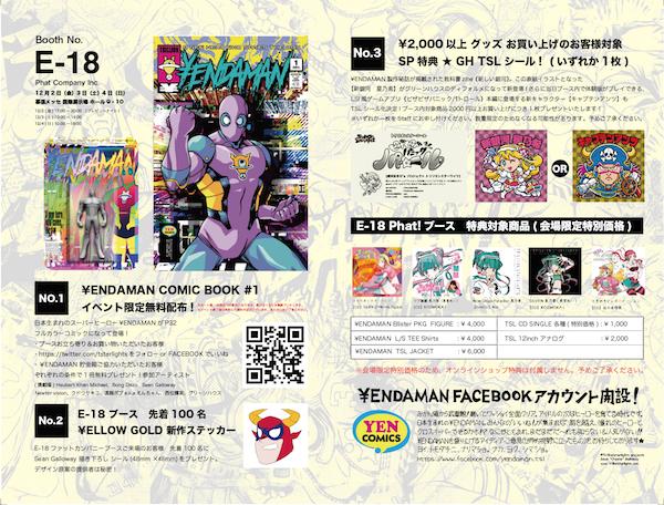 日本生まれのスーパー・ヒーロー、¥ENDAMAN ラジオ番組スタート&1〜3回目を無料配信