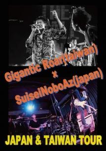 """台湾の若手バンド""""Gigantic Roar""""が来日、ボアズと共に国内4ヶ所巡るツアー"""