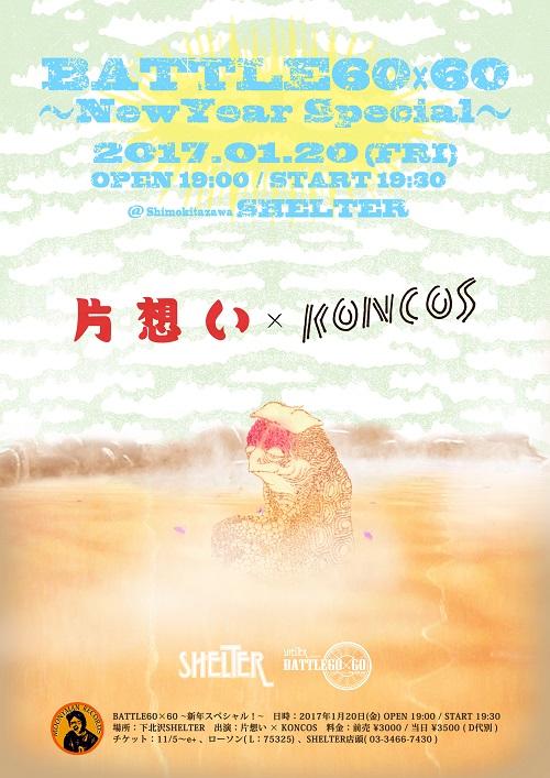 """新春に""""うた""""を楽しもう! 片想いとKONCOSが、下北沢SHELTERツーマン・シリーズで共演"""