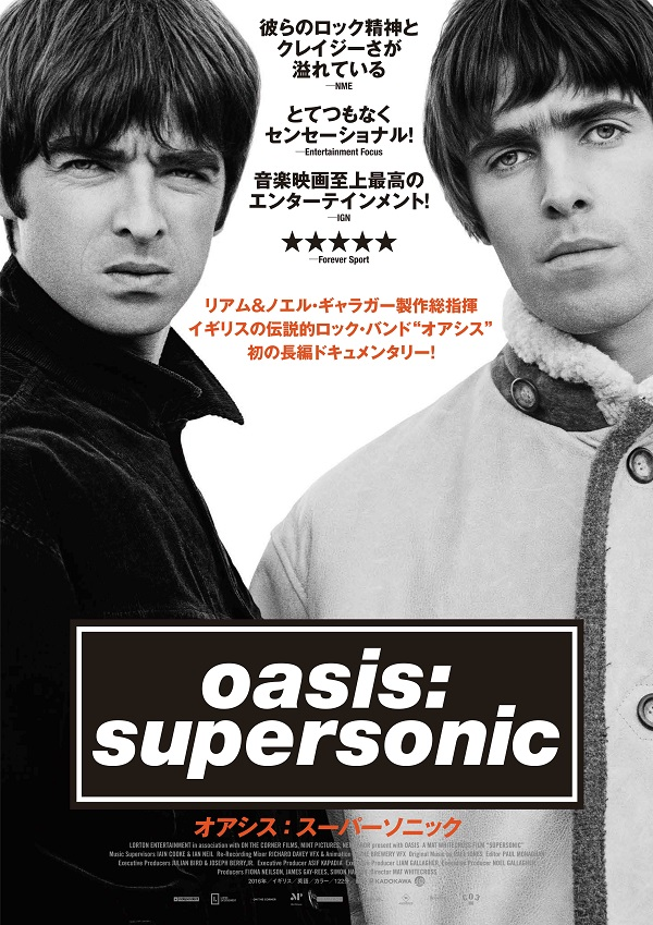 オアシス初の長編ドキュメンタリー映画『オアシス:スーパーソニック』Xmasイブ日本公開