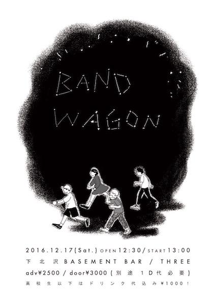 下北沢の昼夜サーキット・イベント〈BAND WAGON〉、 ラインナップ第1弾発表。evening cinema、group2など若手が揃う