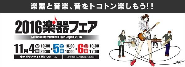 """Peavey Japan、楽器フェアで""""まだどこにも露出してない新製品""""の発表を予告"""