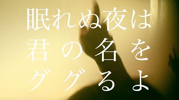 忘れらんねえよ、切なすぎる新曲「眠れぬ夜は君の名をググるよ」MV公開