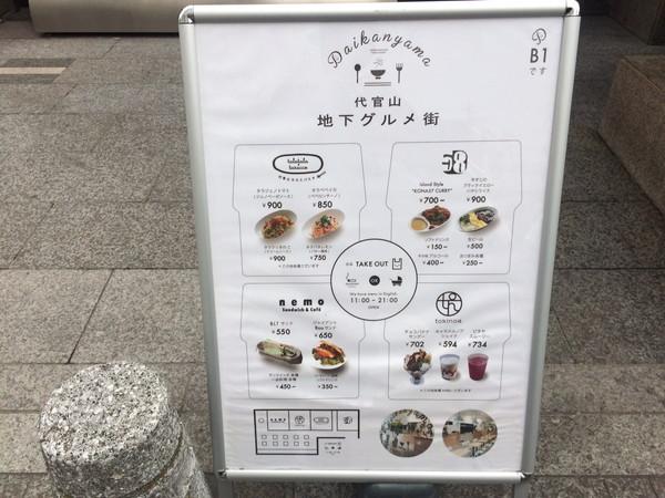 【必食ライヴめしFile】代官山 地下グルメ街「cafe58」