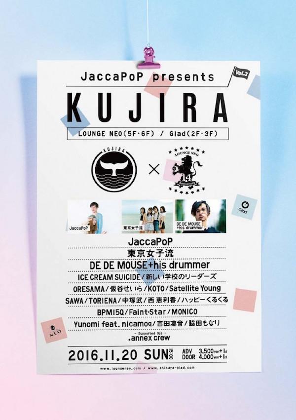 LOUNGE NEO14周年×JaccaPoP主催〈KUJIRA〉、DE DE MOUSE、TORIENA、女子流、吉田凜音ら出演
