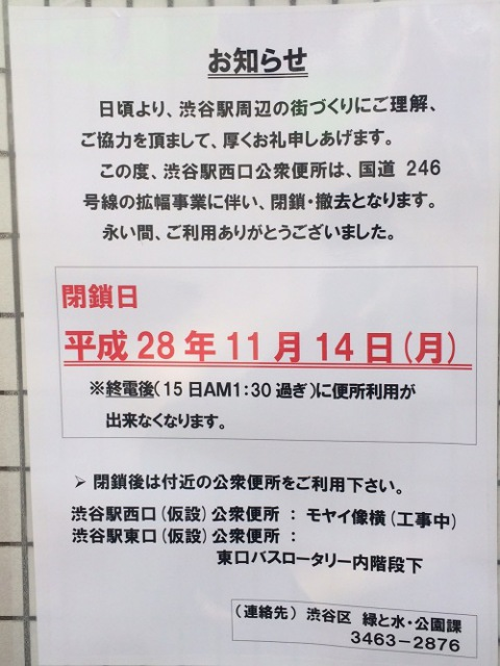 【バンドマンご注意】渋谷駅西口公衆トイレが11/14で閉鎖・撤去