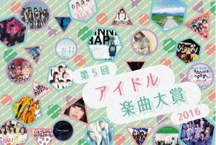 【年末恒例】アイドル楽曲大賞&ハロプロ楽曲大賞開催