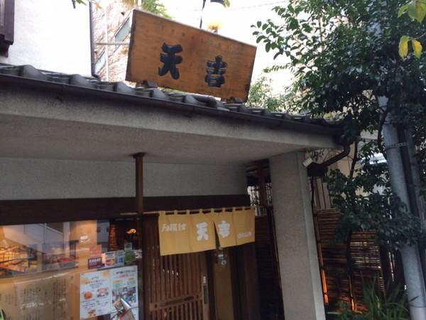 【必食ライヴめしFile】関内 サザン原坊の実家の美味しい天ぷら店「天吉」