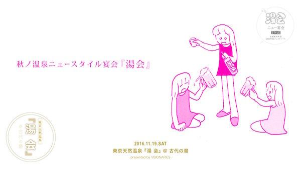 温泉×音楽〈湯会〉ゆけむりDJs、モ!、バンもん! など出演