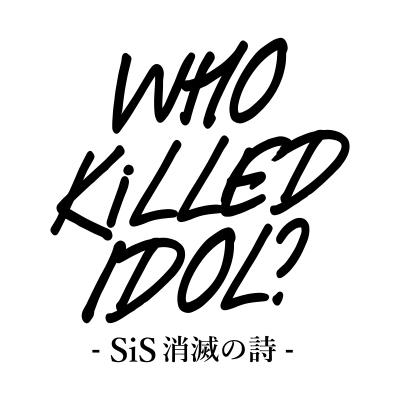 BiS公式ライバル「SiS」消滅を追ったドキュメンタリー作品、来年2月に劇場公開