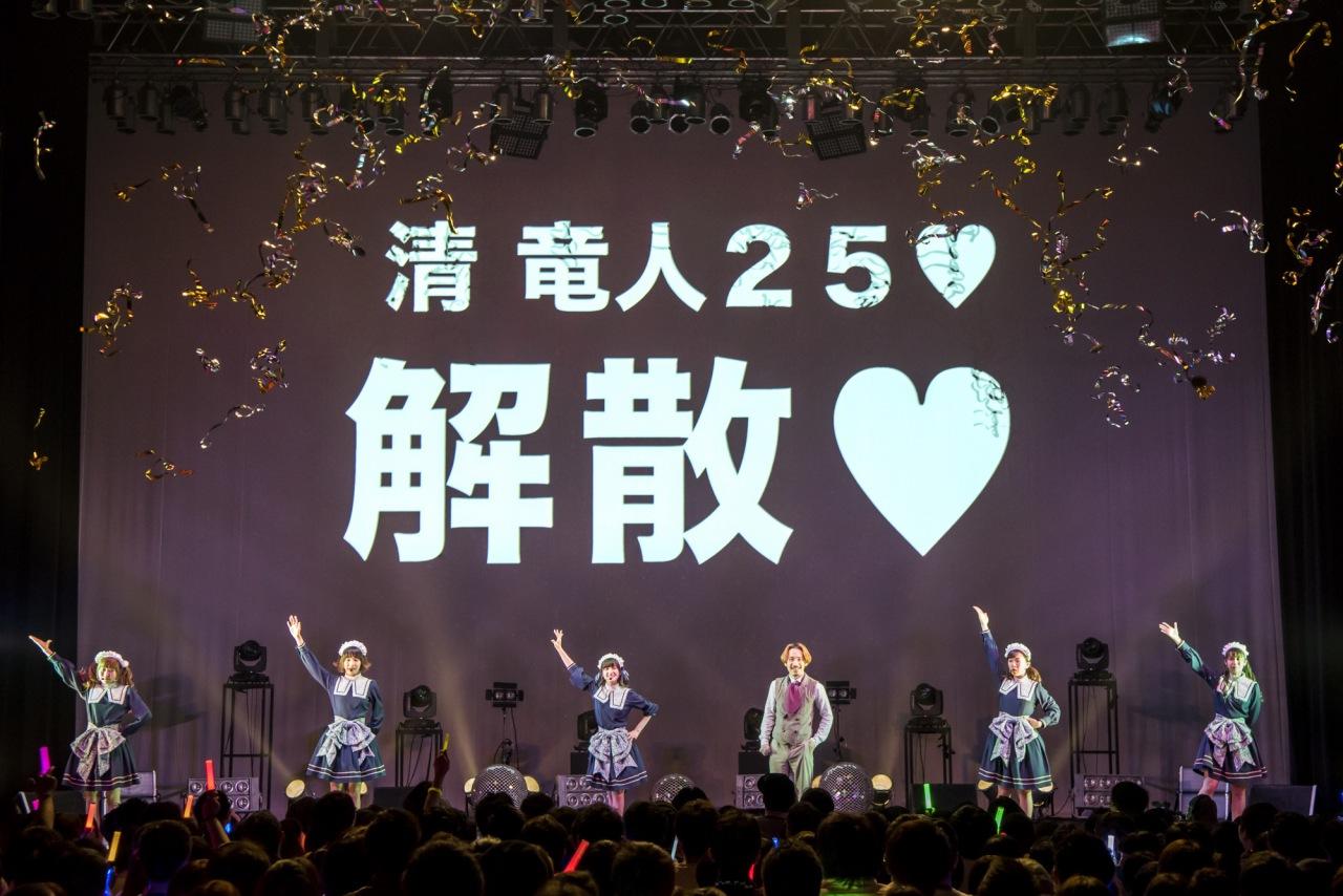 清 竜人25♡解散♡ 解散発表時の新曲MV公開、ラストは2017年6月幕張メッセーー宗像明将ライヴ・レポート♡