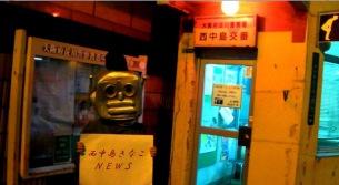 ロフトプラスワン大阪&BINKAN共同企画〈笑美天〉出演者オーディション開催
