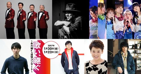 永六輔さん追悼コンサート開催 音楽監督に大友良英