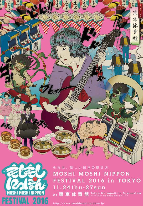 「MOSHI MOSHI NIPPON FESTIVAL2016」最終追加出演者・タイムテーブル発表