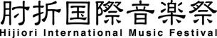 〈肘折国際音楽祭 2017〉開催決定 友部正人、outside yoshino、寺尾紗穂、湯川潮音、ROTH BART BARONら出演