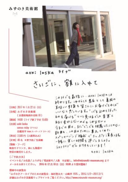 シンガー・ソングライターaoki laskaが引退 ラストライヴ〈さいごに、額にいれて〉開催