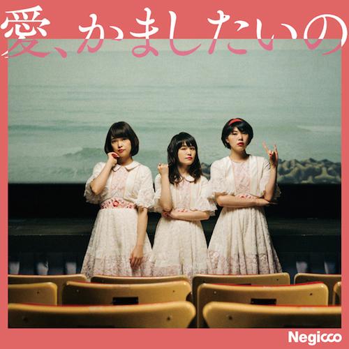 Negicco 新シングルのジャケ写公開、新潟の日本最古級の映画館などで撮影
