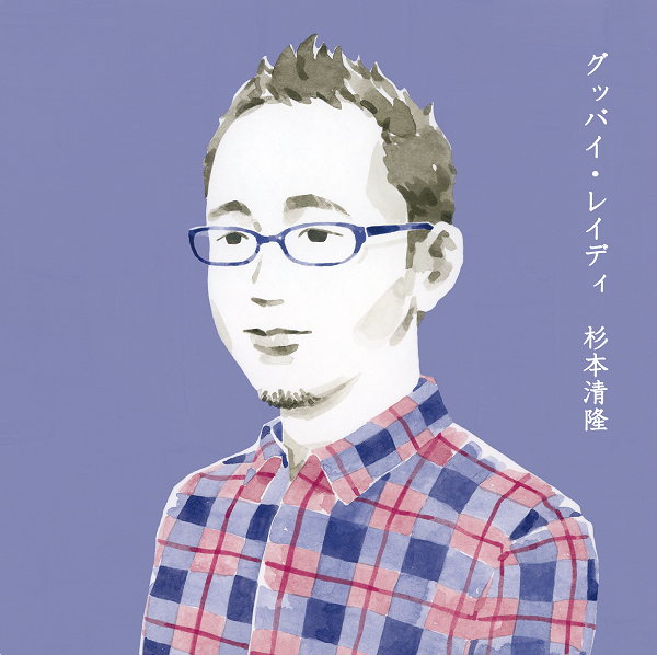 杉本清隆、9年ぶり待望のソロ名義初となる新作マキシ『グッバイ・レイディ』をリリース