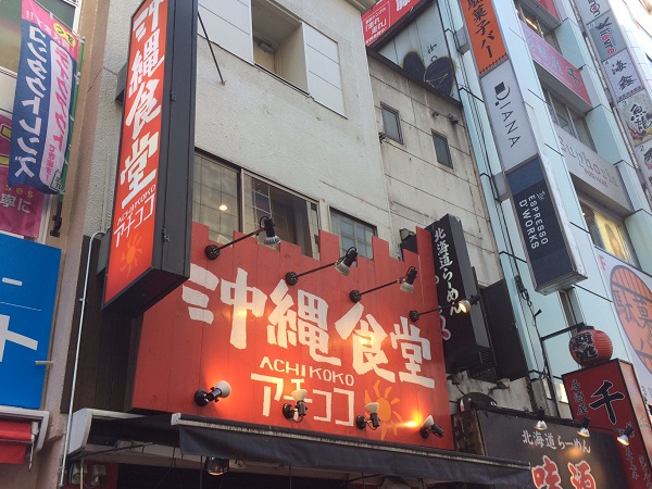 【必食ライヴめしFile】渋谷クアトロ近くの新店「沖縄食堂 アチココ」