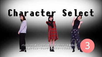 空想委員会、恋愛シミュレーションゲーム型MVがスゴイ! 新曲再生ランキングでワンオク&NMB超え!!