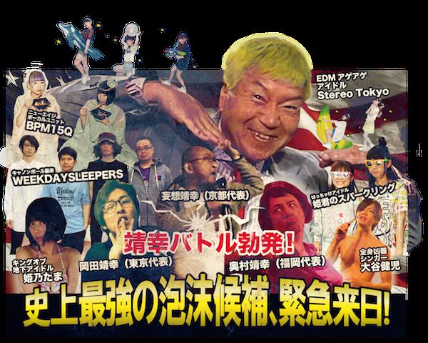 """〈フェスボルタ〉にBPM15Q、ブスiD、電少、サマロケら追加!""""岡村靖幸""""対決に新たな刺客も"""