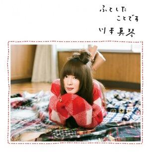 川本真琴 デビュー20周年記念アルバムより人気写真家・佐内正史撮影の「ドーナッツのリング」MVを公開