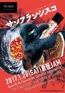 The Taupe 『セレンテラジン』リリパにTHIS IS JAPAN、Walkingsら出演