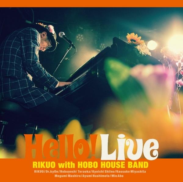 リクオ、来年発売のライヴ・アルバム『Hello!Live』を本日より先行ハイレゾ配信