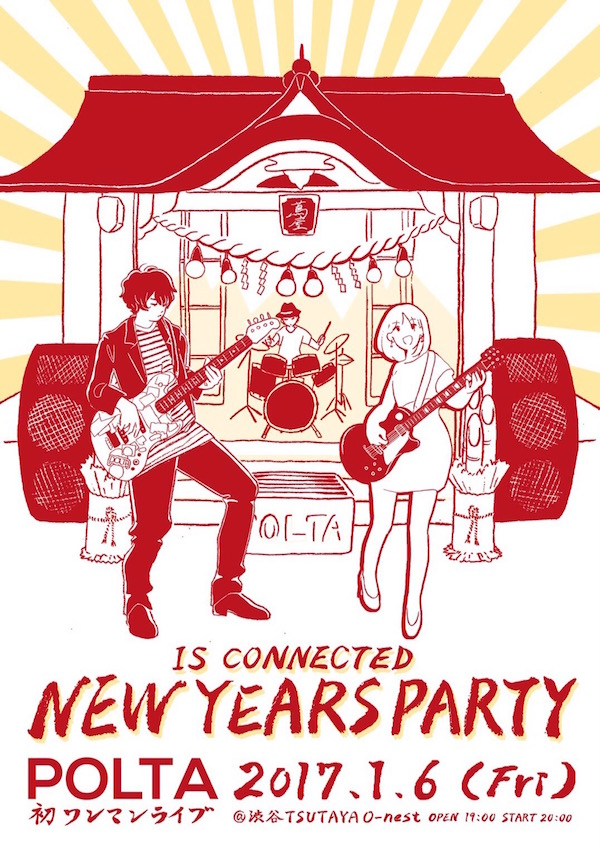 【あさって】POLTAが初のワンマン・ライヴを開催、渋谷で新年の始まりを祝う!!
