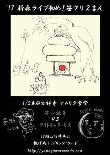 本日、吉祥寺アムリタ食堂にて笹口騒音、クリトリック・リス投げ銭2マン企画開催