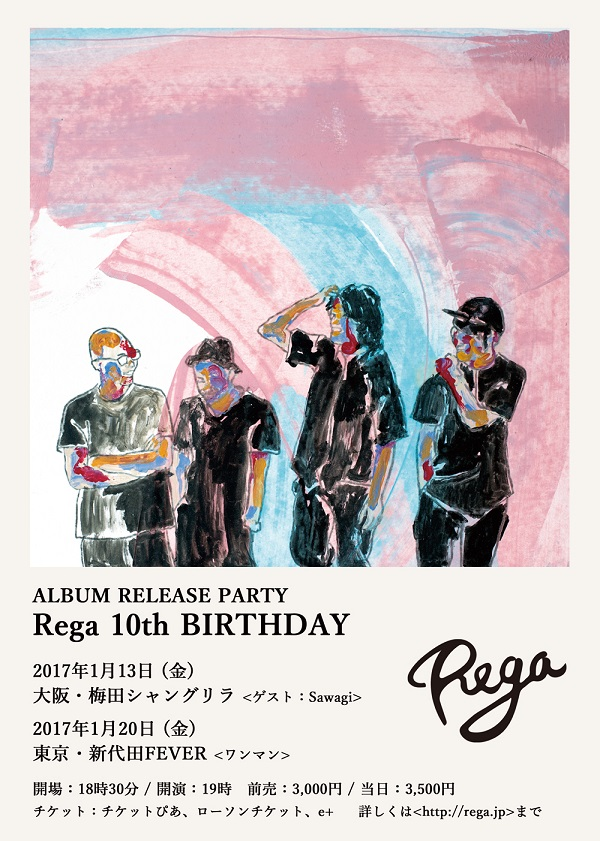Rega 1/25発売のセルフタイトルALより「Orange」MV公開